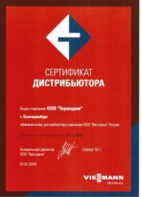 Котёл Vitopend 100-W 12 кВт двухконтурный - сертификат дистрибьютора